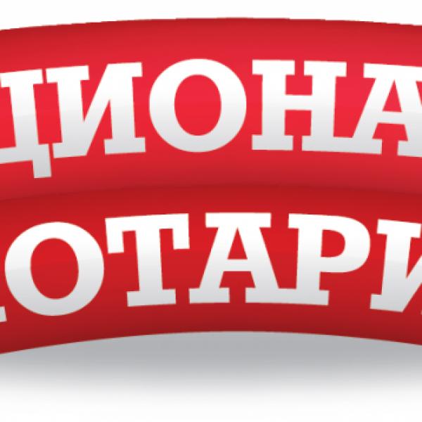 Национална лотария