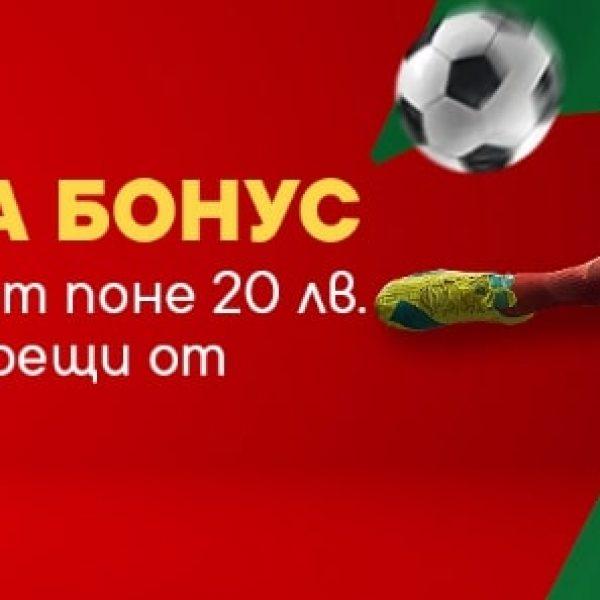 Бонус за Ефл Къп Полуфинали 7777.bg