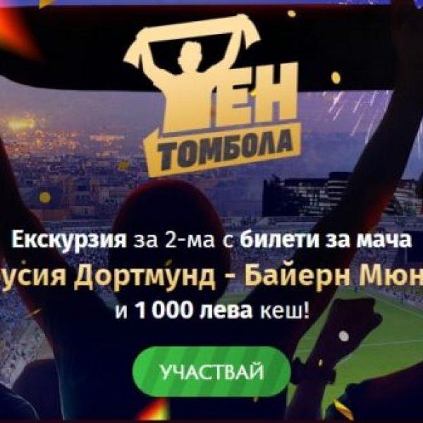 Фен Томбола от 7777.bg