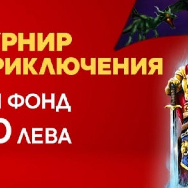 Slot Турнир Нови Приключения