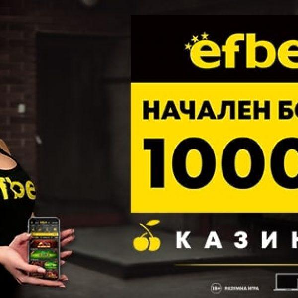 Начален бонус Казино 1000 лв